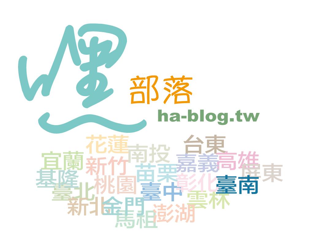 台南休閒旅遊懶人包,最懂你的美食、旅遊部落客帶你品嘗在地的生活品味,讓你一手掌握吃喝玩樂最完整的資訊